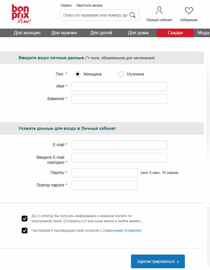 Выбор пола клиента в форме регистрации у Bonprix