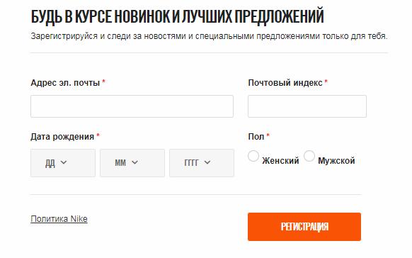 Выбор пола клиента в форме регистрации у Nike