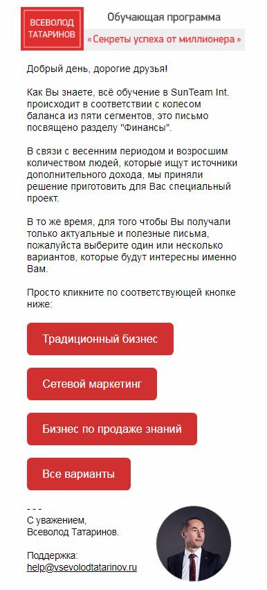 Опрос внутри письма от инфобизнесмена Всеволода Татаринова