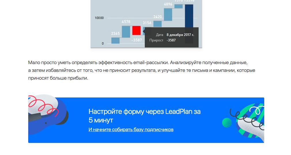 Виджет услуги в блоге LeadPlan