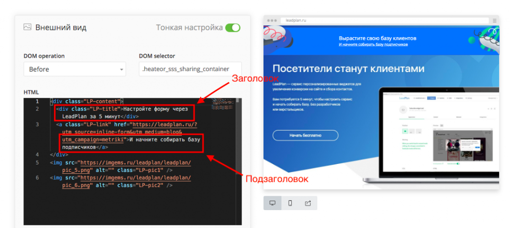 Настройка инлайн-виджета в LeadPlan. Добавление заголовка и подзаголовка.