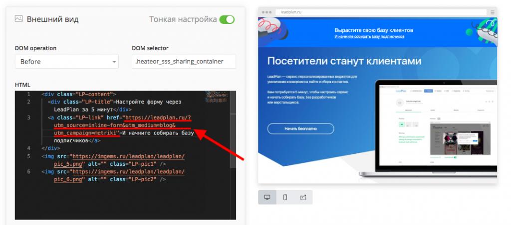 Настройка инлайн-виджета в LeadPlan: добавление ссылки на страницу