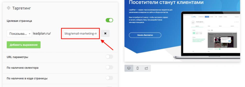 Настройка инлайн-виджета в LeadPlan: выбор страницы расположения