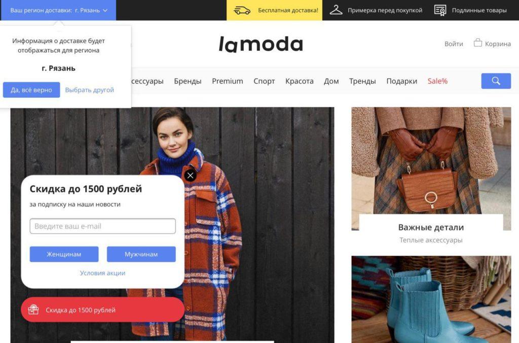 Поп-ап на сайте Lamoda