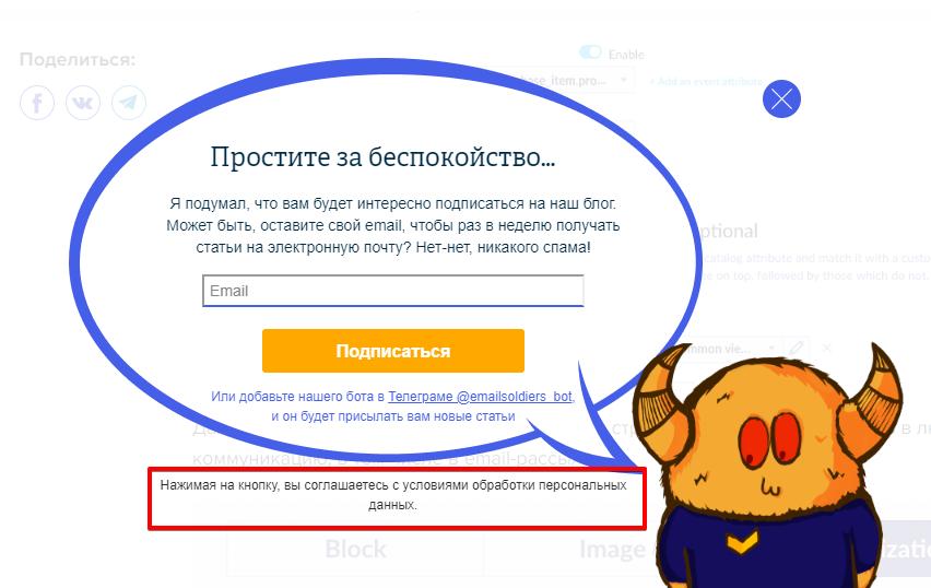 Политика конфиденциальности на поп-апе в блоге Email Soldiers