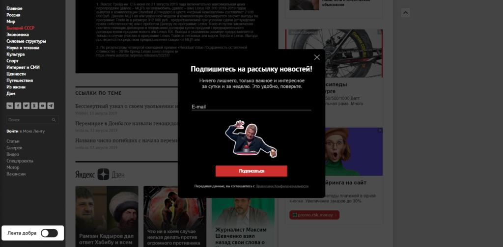 Форма подписки на сайте Lenta.ru