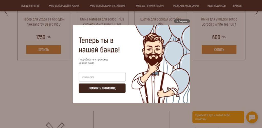 Форма сбора адресов интернет-магазина «Дядя борода»