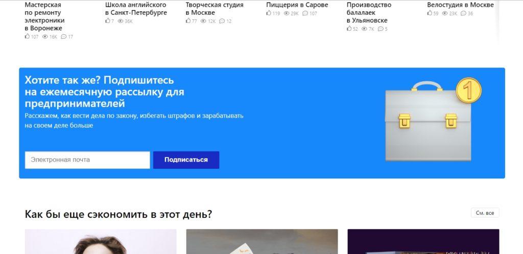 Форма сбора базы от «Тинькофф-журнала» для предпринимателей