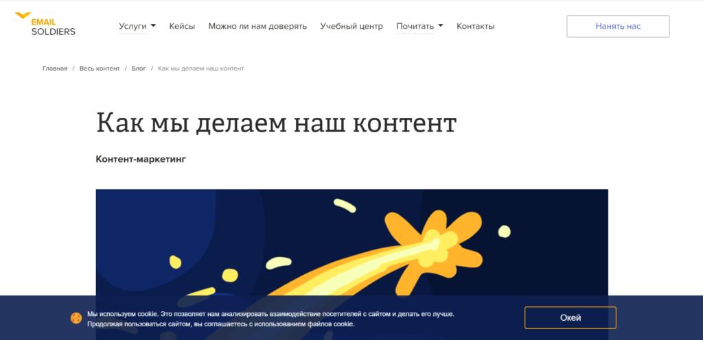 Сообщение о сборе куки для emailsoldiers.ru