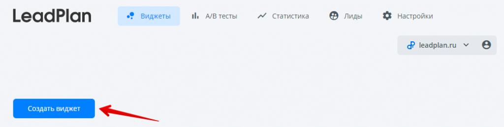 Кнопка для создания инлайн-виджета
