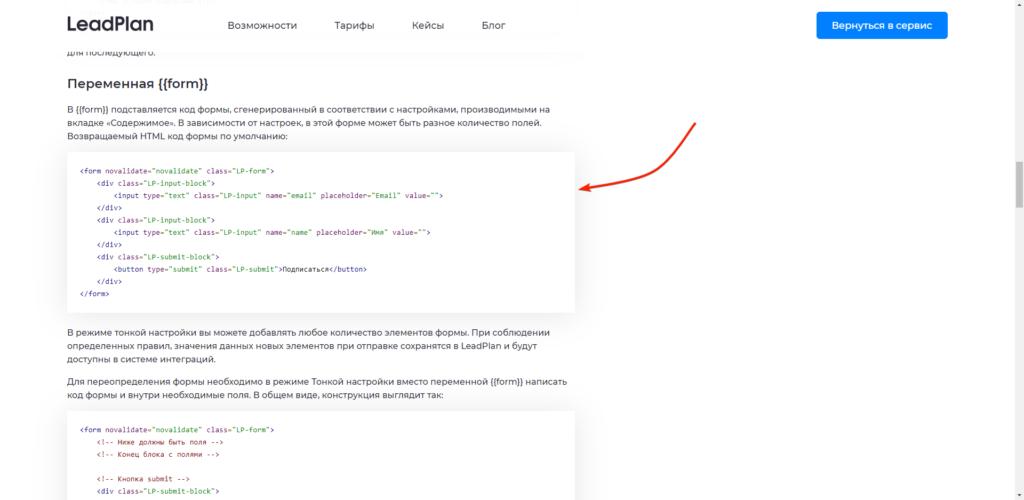 Вставляем форму в разделе HTML