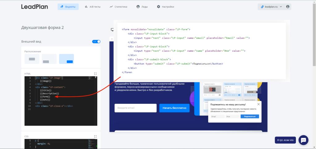Вставляем код формы в разделе HTML