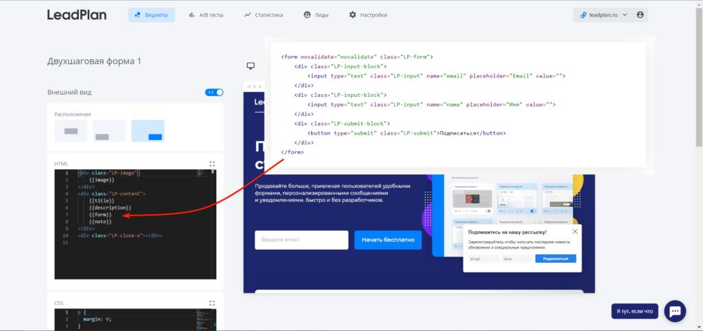 Вставляем форму в блок HTML