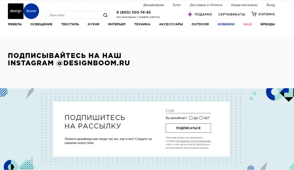 Первая статичная форма для сбора email на сайте DesignBoom