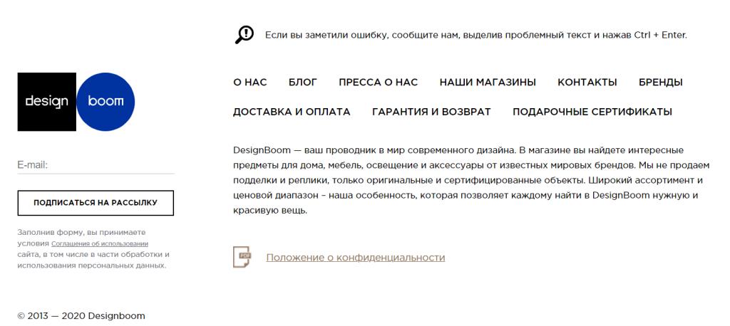 Вторая статичная форма для сбора email на сайте DesignBoom