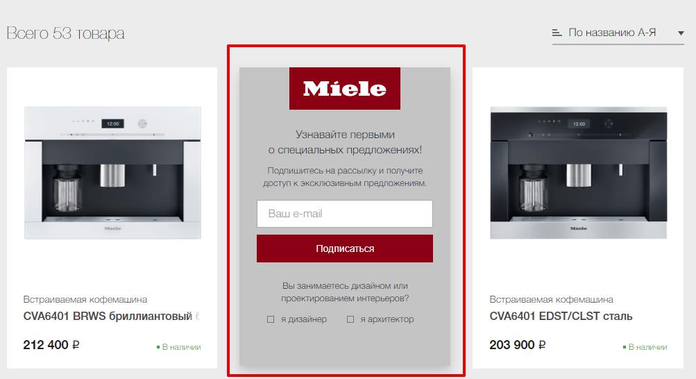 Инлайн-виджет в каталоге магазина Miele
