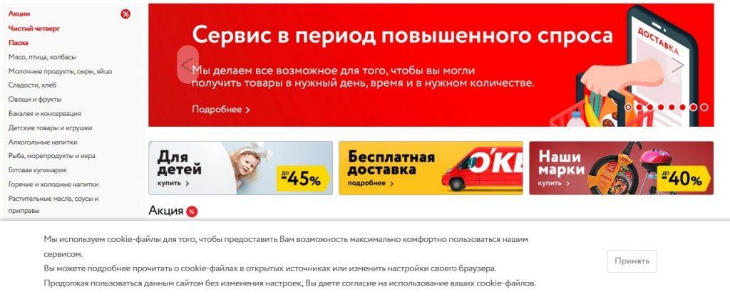 Форма с сообщением о сборе куки-файлов на сайте okeydostavka.ru