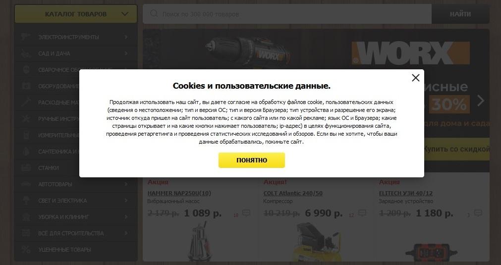 Вторая форма о куки с пояснением на сайте 220-volt.ru