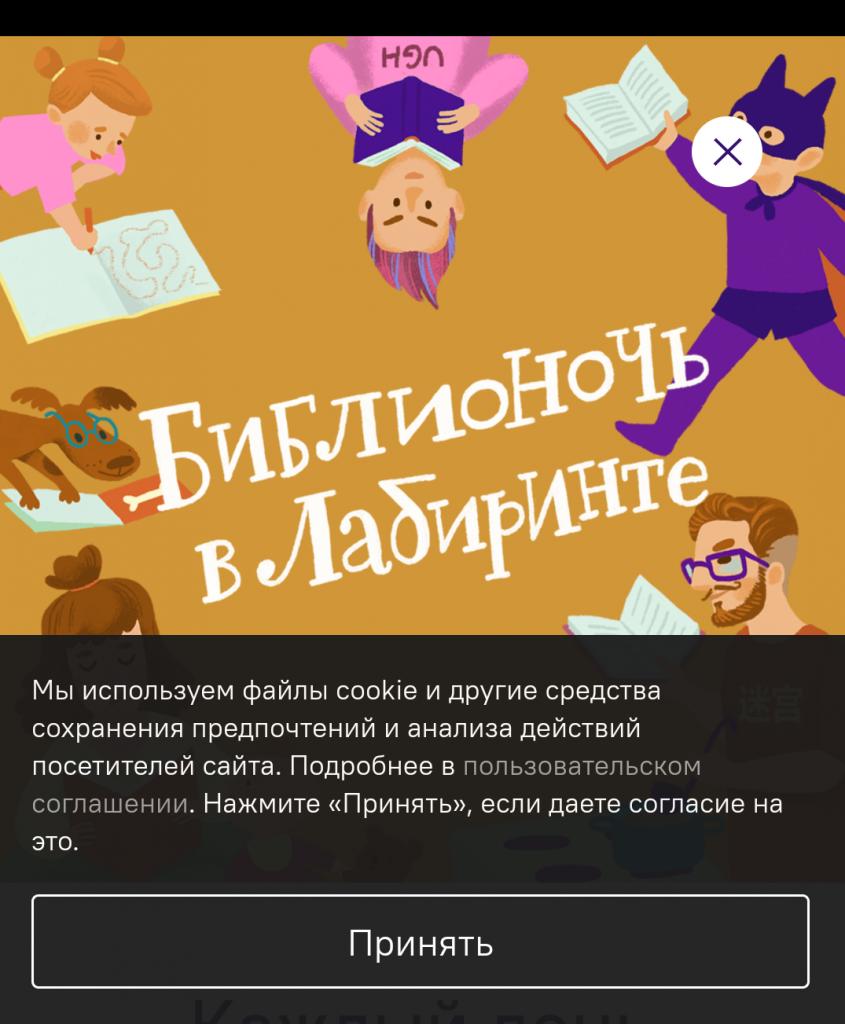 Форма с сообщением о сборе куки-файлов на мобильной версии сайта магазина «Лабиринт»