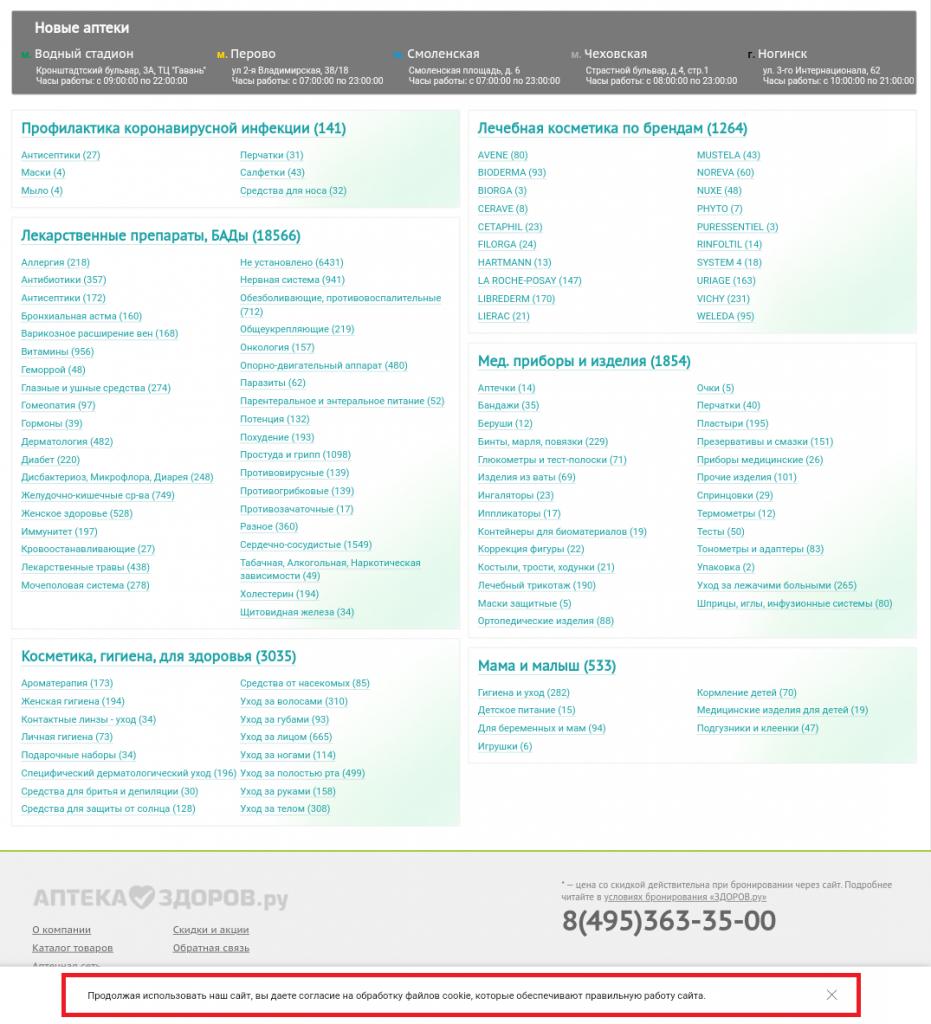 Форма с сообщением о сборе куки-файлов на мобильной версии сайта zdorov.ru
