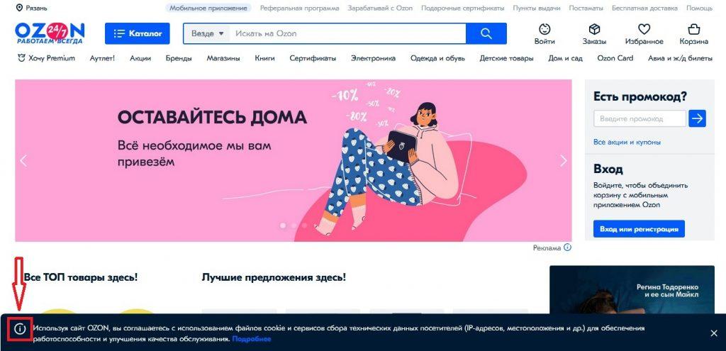 Форма с сообщением о сборе куки-файлов на сайте ozon.ru