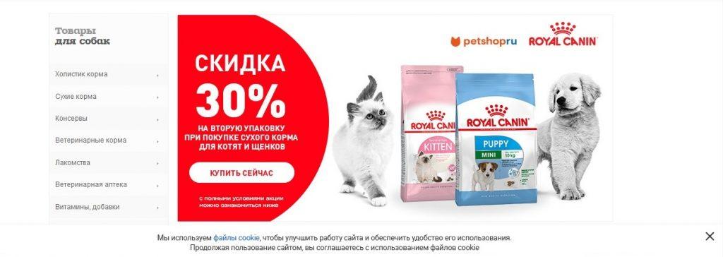 Форма с сообщением о сборе куки-файлов на сайте petshop.ru