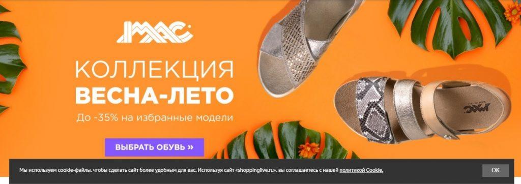 Форма с сообщением о сборе куки-файлов на сайте shoppinglive.ru