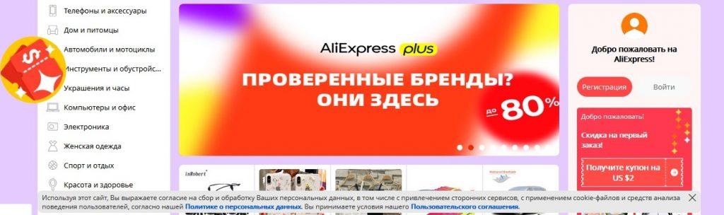 Форма с сообщением о сборе куки-файлов на сайте aliexpress.ru