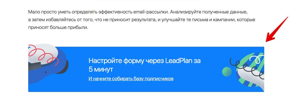 Красивый инлайн-виджет в блоге LeadPlan
