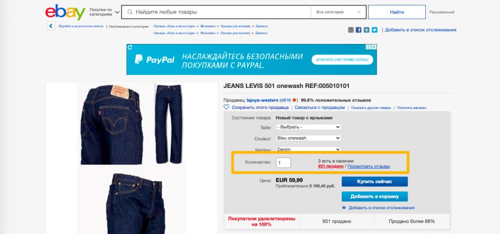 Пример social proof у ebay (сколько осталось)