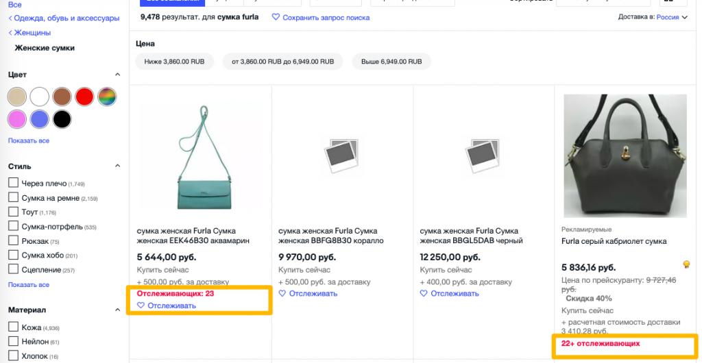 Пример social proof у ebay (сколько смотрят)
