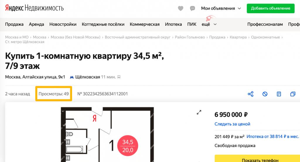 Пример social proof у Яндекс.Недвижимость