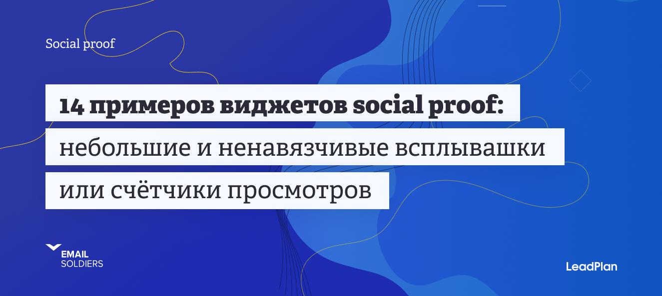 обложка статьи о social proof